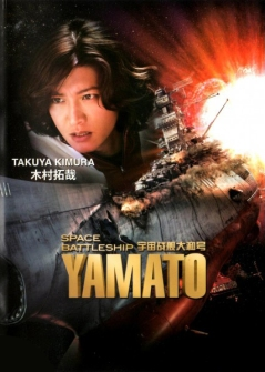 Space Battleship Yamato Live Action