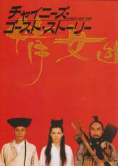 a-chinese-ghost-story-movie-poster-1987-1020517508