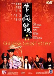 1987 - Chinese Ghost Story, A (DVD)