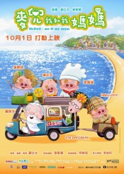 mcdull-me-and-my-mum-2