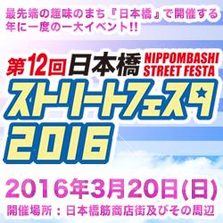 NipponbashiStreetFesta2016
