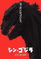 Shin_Gojira_poster