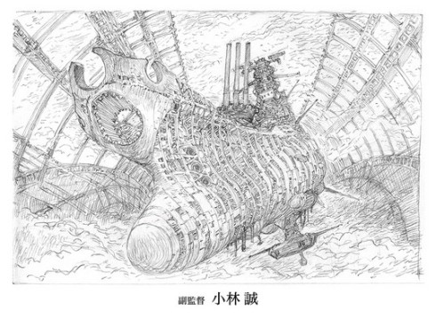 Kobayashi's illustration of Yamato is a different version of the website's main illustration.