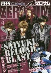 SaiyukiReloadBlast
