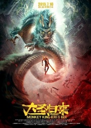 monkey_king_hero_is_back_chinese_film_poster