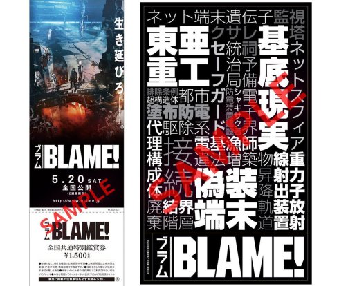 Blame! movie ticket (left) & original large format sticker (right).