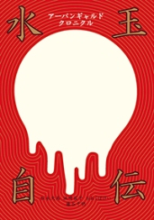 URBANGARDE Book Cover
